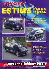Руководство по ремонту и эксплуатации Toyota Estima/Emina/Lucida 1990-1999гг