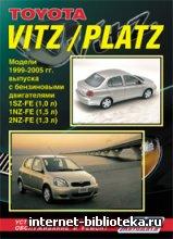 Руководство по ремонту и эксплуатации Toyota VITZ / PLATZ Модели 1999-2005 гг