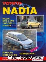 Руководство по ремонту и эксплуатации Toyota Nadia 1998-2003гг.