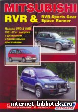 Руководство по ремонту и эксплуатации Mitsubishi RVR/RVR Sports Gear/Space Runner 1991-1997гг