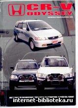 Руководство по ремонту и эксплуатации Honda CR-V/Odyssey 1995