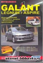 Руководство по ремонту и обслуживанию Mitsubishi Galant Legnum/Aspire 1996-2003 гг