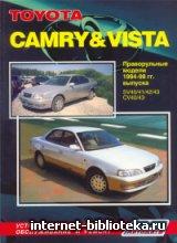 Руководство по ремонту и эксплуатации Toyota CAMRY & VISTA Модели 1994-1998 гг