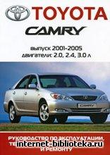 Руководство по эксплуатации и ремонту Toyota Camry 2001-2005гг.