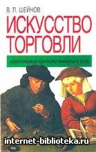 Шейнов В. П. - Искусство торговли. Эффективная продажа товаров и услуг