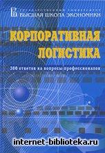 Сергеев В.И., Белов Л.Б. и др. - Корпоративная логистика. 300 ответов на вопросы профессионалов