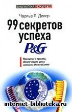 Чарльз Л. Декер - 99 секретов успеха P&G. Принципы и правила, обеспечившие успех компании Procter & Gamble
