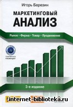 Берзин И. - Маркетинговый анализ. Рынок. Фирма. Товар. Продвижение