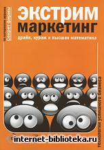Соловьев А. - Экстрим-маркетинг. Драйв, кураж и высшая математика