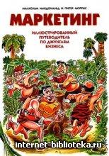 МакДональд М., Моррис П. - Маркетинг: иллюстрированный путеводитель по джунглям бизнеса