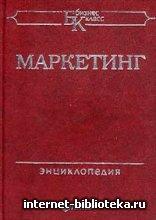 Бейкер М. - Маркетинг. Энциклопедия