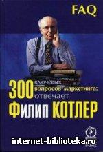 Котлер Ф. - 300 ключевых вопросов маркетинга: отвечает Филип Котлер