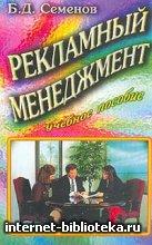 Семенов Б.Д. - Рекламный менеджмент: Учебное пособие
