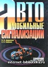 Андрианов В. И., Соколов А. В. - Автомобильные сигнализации. Справочник автомобилиста