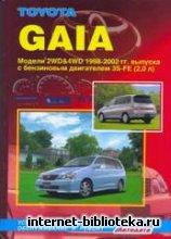 Руководство по ремонту и эксплуатации Toyota Gaia