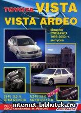 Руководство по ремонту и обслуживанию Toyota Vista/Vista Ardeo (2WD&4WD)