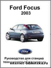 Ford Focus 2003.50 Руководство для станций технического обслуживания