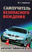 Горбачев М. Г. - Самоучитель безопасного вождения. Современный стиль
