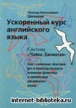 Шихирев Л.Н. - Ускоренный курс английского языка