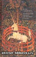Дикманн Х. - Юнгианский Анализ Волшебных Сказок. Сказание и Иносказание