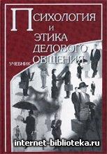 Лавриненко В. Н. - Психология и этика делового общения