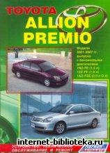 Toyota Allion / Premio (2001-2007 гг.) устройство, техническое обслуживание и ремонт