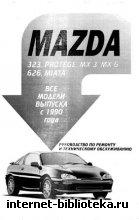 Руководство по ремонту, обслуживанию и эксплуатации Mazda 323, Protege, MX 3, MX 6, 626, MIATA