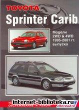 Toyota Sprinter CARIB 1995-2001гг. Устройство, техническое обслуживание и ремонт