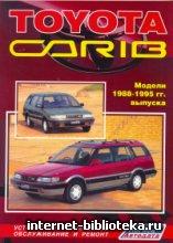 Toyota CARIB 1988-1995 гг. Устройство, техническое обслуживание и ремонт
