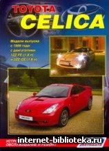 Toyota Celica 1999-2006 гг. Устройство, техническое обслуживание и ремонт