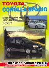 Toyota Corolla Spacio (2WD&4WD) 1997-2002гг. Устройство, техническое обслуживание и ремонт