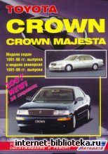 Toyota Crown/Crown Majesta 1991-96 ��. ����������, ����������� ������������ � ������