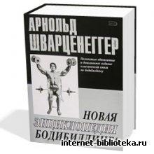 Шварценеггер А. - Новая энциклопедия бодибилдинга