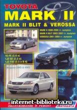 Toyota Mark II, Mark II Blit, Verossa. Модели 2000-04/07 гг. Устройство, техническое обслуживание и ремонт.