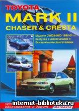 Toyota MARK II / CHASER / CRESTA (2WD & 4WD) 1996-2001 гг. Устройство, техническое обслуживание и ремонт.