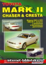 Toyota Mark II, Chaser, Cresta (2WD & 4WD) 1992-1996гг. Устройство, техническое обслуживание и ремонт.