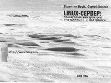 Бруй В. В., Карлов С. В. - LINUX-сервер: пошаговые инструкции инсталляции и настройки