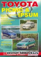 Toyota Ipsum/Picnic 1996-01 гг. Устройство, техническое обслуживание и ремонт