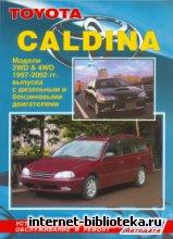 Toyota CALDINA (2WD&4WD) 1997-2002 гг. Устройство, техническое обслуживание и ремонт