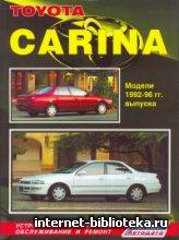 Toyota CARINA 1992-96 г.в. Устройство, техническое обслуживание и ремонт