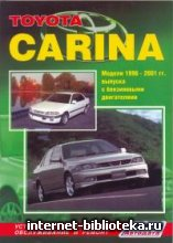Toyota CARINA 1996-01 г.в. Устройство, техническое обслуживание и ремонт