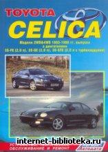 Toyota Celica 1993-99 г.в. Устройство, техническое обслуживание и ремонт