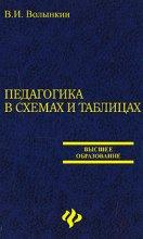 Волынкин В.И. - Педагогика в схемах и таблицах