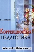 В. С. Кукушин - Коррекционная педагогика