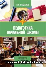 Подласый И. П. - Педагогика начальной школы: учебник