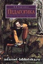 И. Ф. Харламов - Педагогика