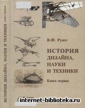 Рунге В.Ф. - История дизайна, науки и техники. Книга 1