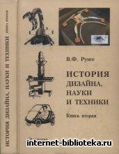 Рунге В.Ф. - История дизайна, науки и техники. Книга 2
