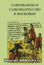Самозванцы и самозванчество в Московии