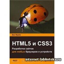 Бен Фрейен - HTML5 и CSS3.Разработка сайтов для любых браузеров и устройств